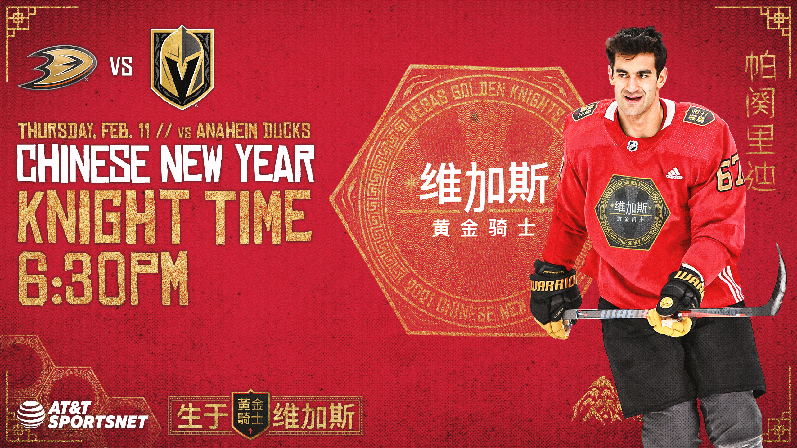 Golden Knights to celebrate the Chinese New Year by wearing ...